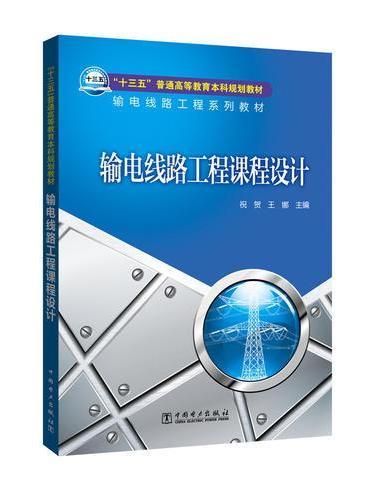"""""""十三五""""普通高等教育本科规划教材 输电线路工程系列教材 输电线路工程课程设计"""