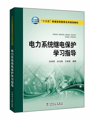 """""""十三五""""普通高等教育本科规划教材 电力系统继电保护学习指导"""