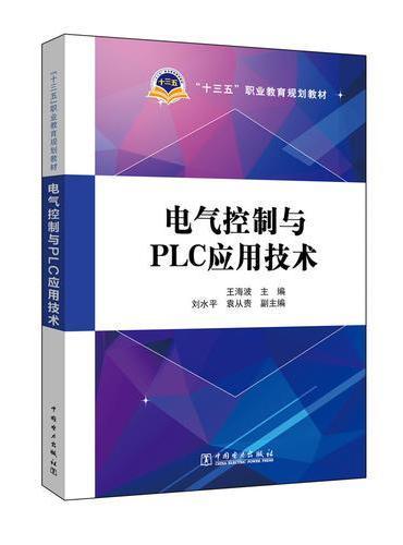 """""""十三五""""职业教育规划教材 电气控制与PLC应用技术"""