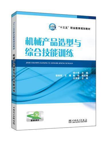 """""""十三五""""职业教育规划教材 机械产品造型与综合技能训练"""