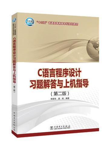 """""""十三五""""普通高等教育本科规划教材 C语言程序设计习题解答与上机指导(第二版)"""