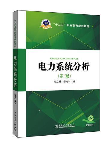 十三五职业教育规划教材 电力系统分析(第三版)
