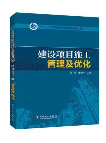 """""""十三五""""普通高等教育本科规划教材 建设项目施工管理及优化"""