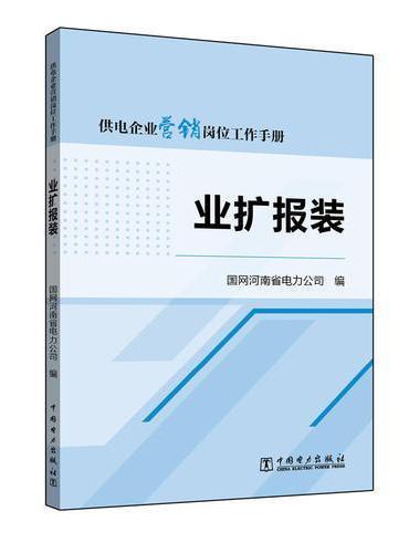供电企业营销岗位工作手册 业扩报装