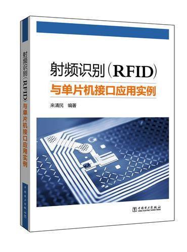 射频识别(RFID)与单片机接口应用实例