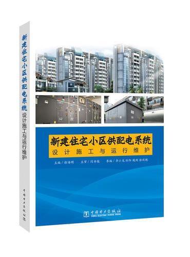 新建住宅小区供配电系统设计施工与运行维护