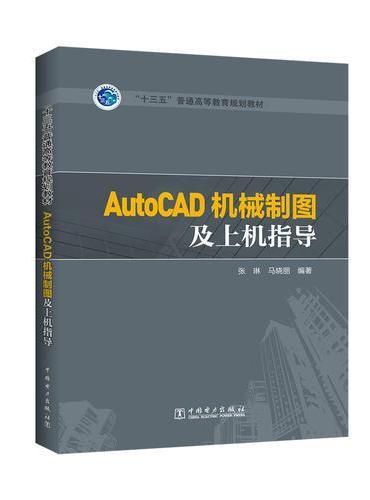 """""""十三五""""普通高等教育规划教材 AutoCAD机械制图及上机指导"""
