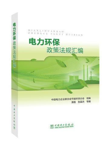 电力环保政策法规汇编
