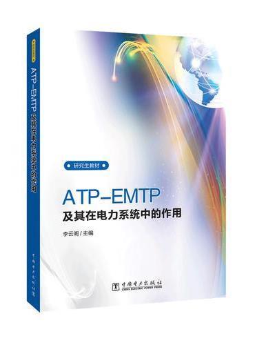 研究生教材 ATP-EMTP及其在电力系统中的应用