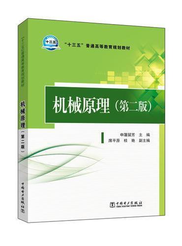"""""""十三五""""普通高等教育规划教材 机械原理(第二版)"""