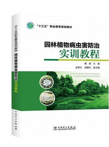 """""""十三五""""职业教育规划教材 园林植物病虫害防治实训教程"""
