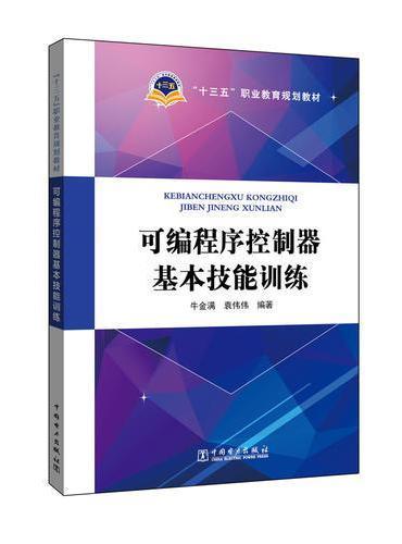 """""""十三五""""职业教育规划教材 可编程序控制器基本技能训练"""