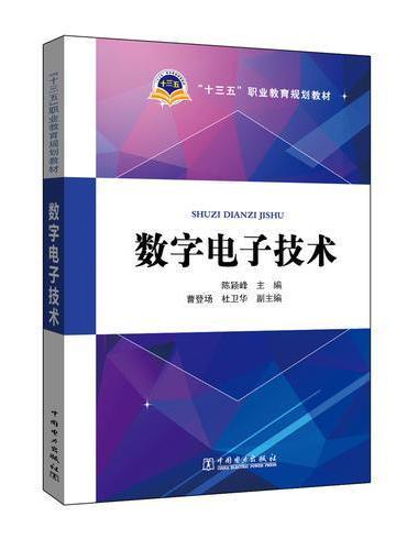 """""""十三五""""职业教育规划教材 数字电子技术"""