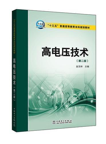 """""""十三五""""普通高等教育本科规划教材 高电压技术(第二版)"""
