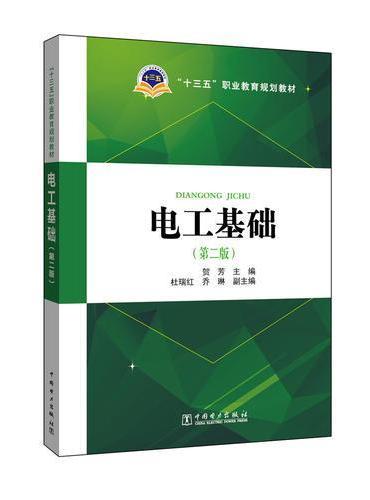 """""""十三五""""职业教育规划教材 电工基础(第二版)"""