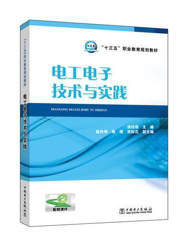 """""""十三五""""职业教育规划教材 电工电子技术与实践"""