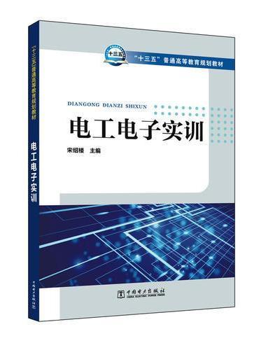 """""""十三五""""普通高等教育规划教材 电工电子实训"""