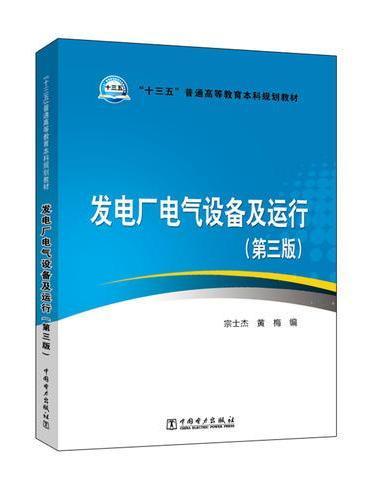 """""""十三五""""普通高等教育本科规划教材 发电厂电气设备及运行(第三版)"""