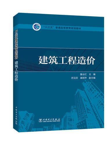 """""""十三五""""普通高等教育规划教材 建筑工程造价"""