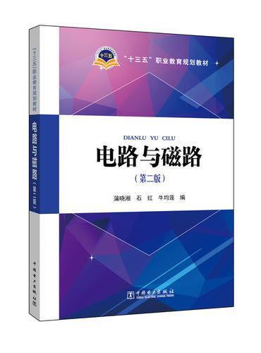 """""""十三五""""职业教育规划教材 电路与磁路(第二版)"""