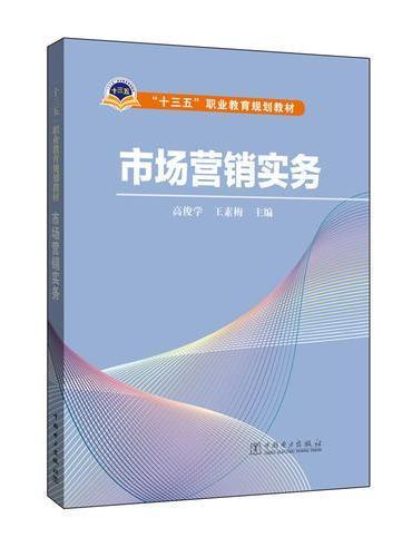 """""""十三五""""职业教育规划教材 市场营销实务"""