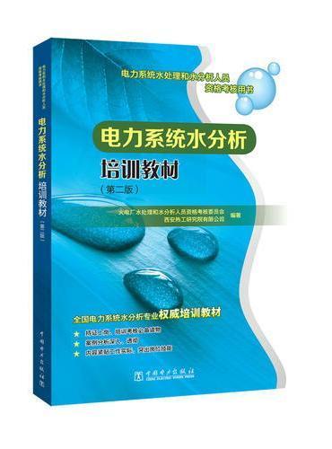 电力系统水处理和水分析人员资格考核用书 电力系统水分析培训教材 第二版