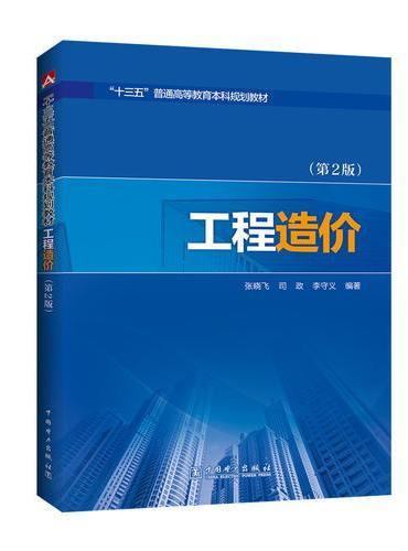 """""""十三五""""普通高等教育本科规划教材 工程造价 第2版"""