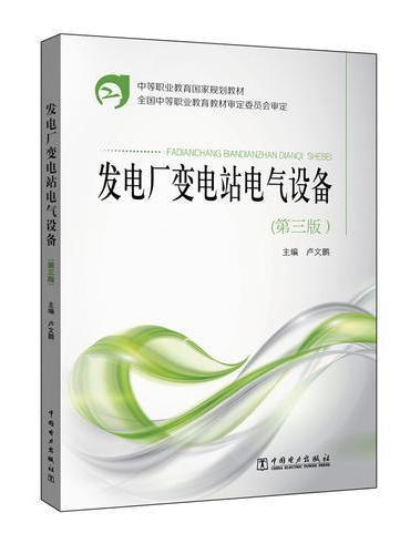中等职业教育国家规划教材 发电厂变电站电气设备(第三版)