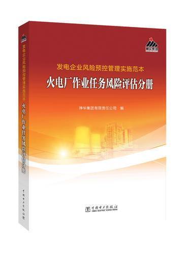 发电企业风险预控管理实施范本 火电厂作业任务风险评估分册