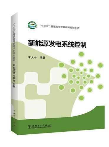 """""""十三五""""普通高等教育本科规划教材 新能源发电系统控制"""