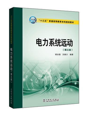 十三五普通高等教育本科规划教材 电力系统远动(第三版)