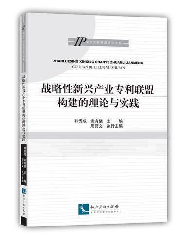 战略性新兴产业专利联盟构建的理论与实践