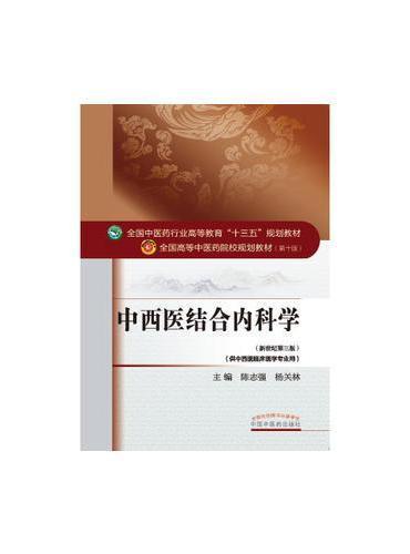 中西医结合内科学——十三五规划
