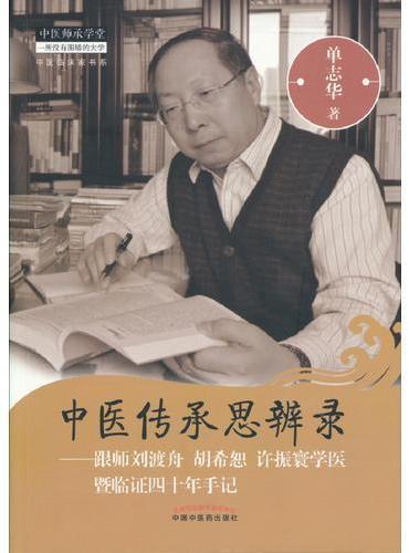 中医传承思辨录
