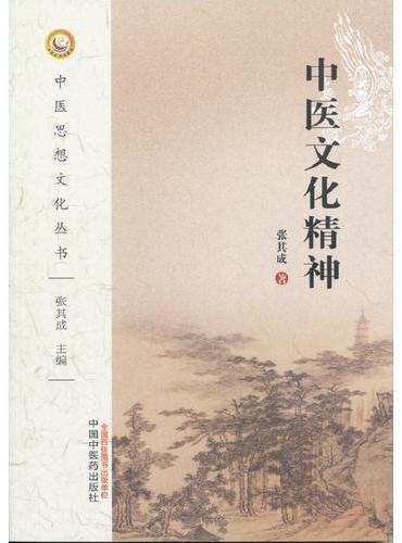 中医文化精神