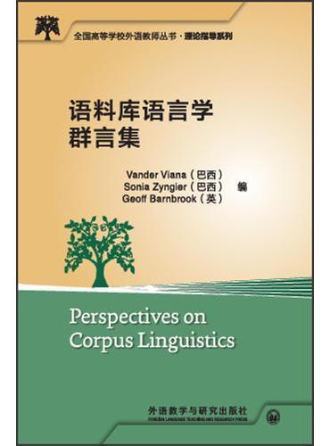 语料库语言学群言集(全国高等学校外语教师丛书.理论指导系列)