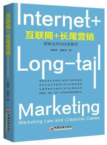 互联网+ 长尾营销:营销法则与经典案例