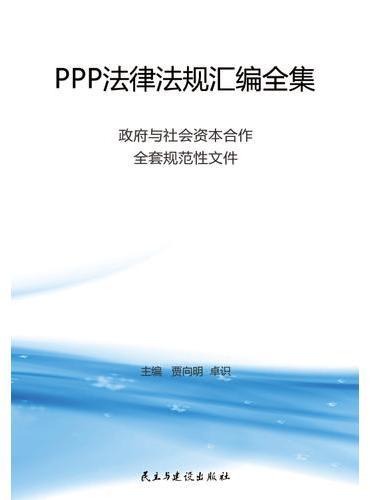 PPP法律法规汇编全集
