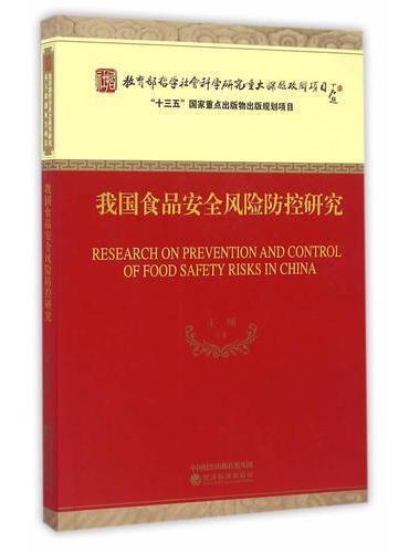我国食品安全风险防控研究