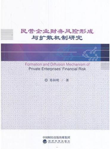 民营企业财务风险形成与扩散机制研究