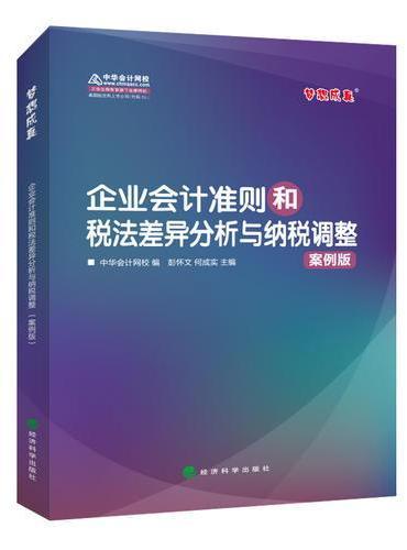 2016新版 企业会计准则和税法差异分析与纳税调整(案例版) 中华会计网校出版