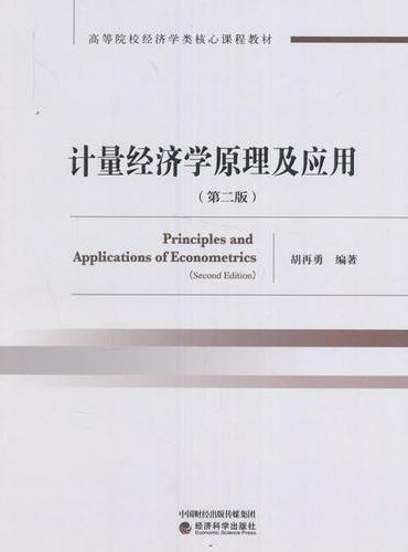 计量经济学原理及应用(第二版)