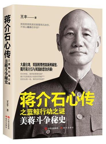 蒋介石心传之蓝鲸行动之谜:美蒋斗争秘史(平装)