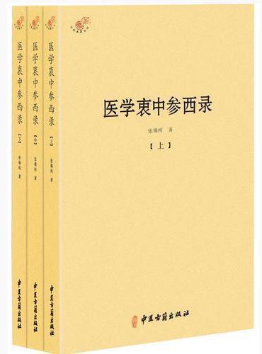 医学衷中参西录(全三册)