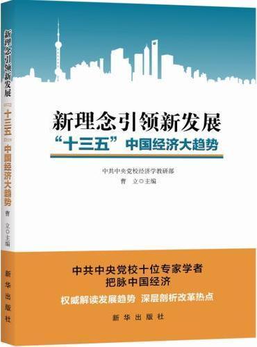 """新理念引领新发展:""""十三五""""中国经济大趋势"""
