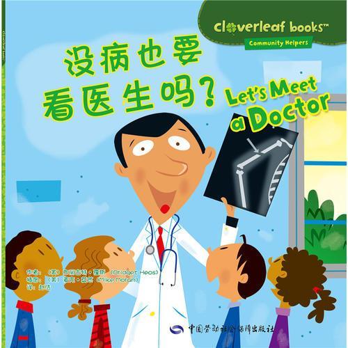 没病也要看医生吗?