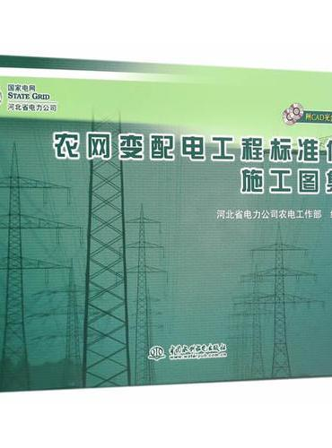 农网变配电工程标准化施工图集(附CAD光盘)