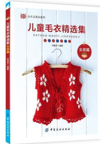 儿童毛衣精选集--女孩篇