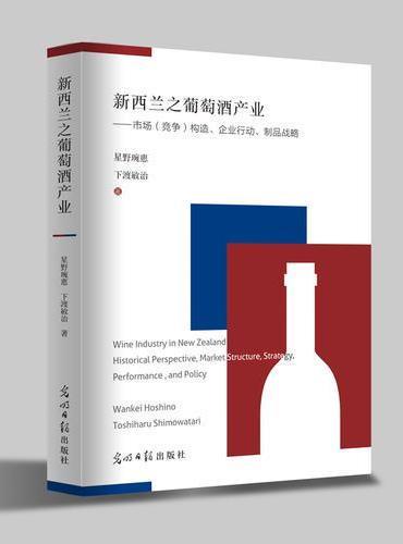 新西兰之葡萄酒产业——市场(竞争)构造、企业行动、制品战略