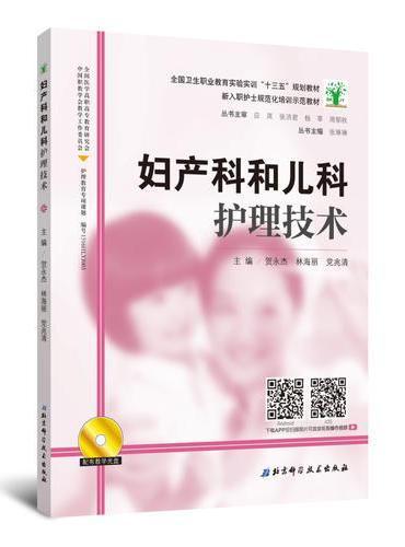 """妇产科和儿科护理技术——全国卫生职业教育实验实训""""十三五""""示范教材/新入职护士规范化培训示范教材"""